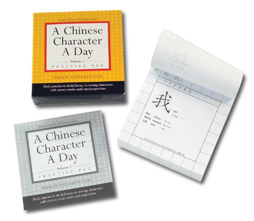 Chinese Character a Day Practice Pad N/A edition cover
