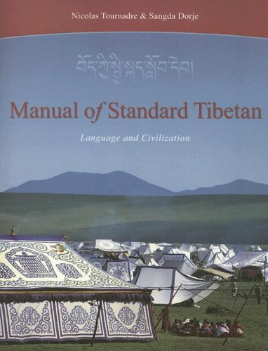 Manual of Standard Tibetan Language and Civilization  2003 edition cover