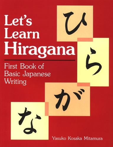 Let's Learn Hiragana First Book of Basic Japanese Writing N/A 9781568363899 Front Cover