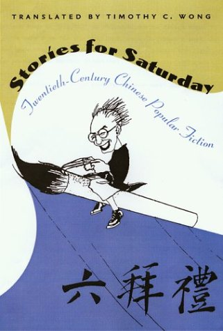 Stories for Saturday Twentieth-Century Chinese Popular Fiction  2003 edition cover