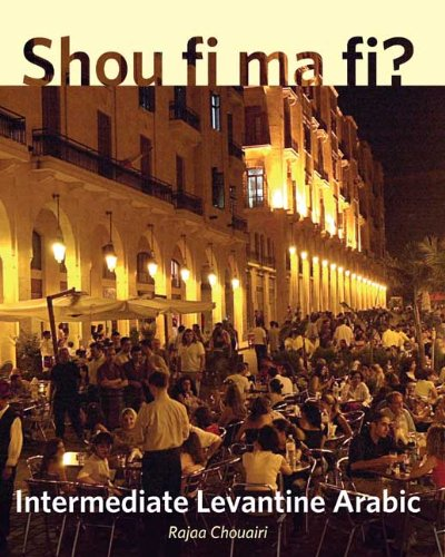 Shou Fi Ma Fi? Intermediate Levantine Arabic  2010 edition cover