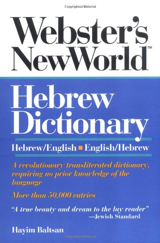 Hebrew Dictionary   1992 edition cover