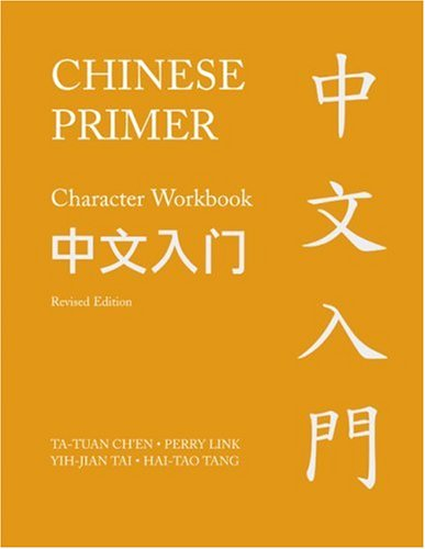 Chinese Primer   2007 (Revised) edition cover