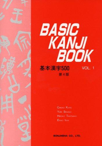 BASIC KANJI BOOK,V.1 1st edition cover