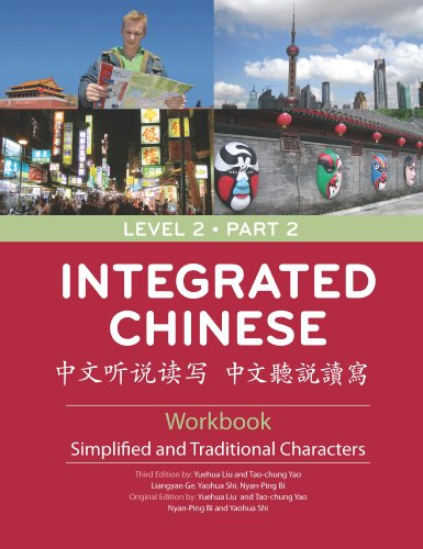 Integrated Chinese Simplified and Traditional 3rd 2010 (Revised) 9780887276927 Front Cover