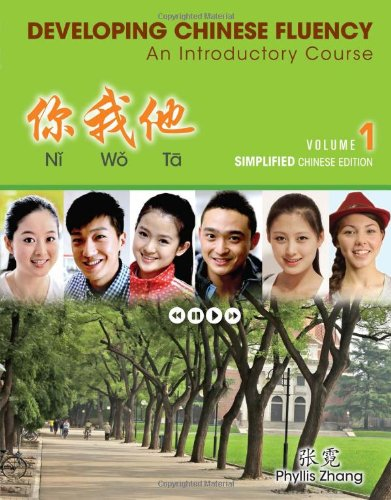 Developing Chinese Fluency - An Introductory Course   2015 edition cover