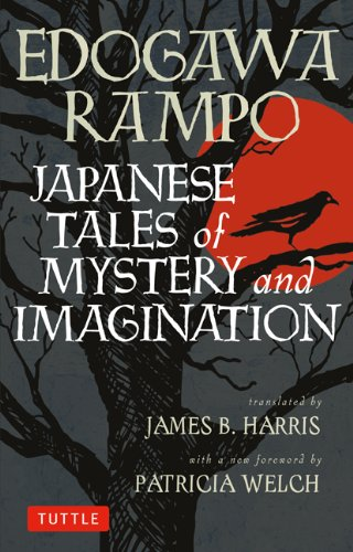 Japanese Tales of Mystery and Imagination   2012 edition cover