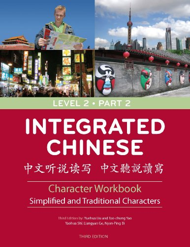 Integrated Chinese Simplified and Traditional 3rd 2010 (Revised) edition cover