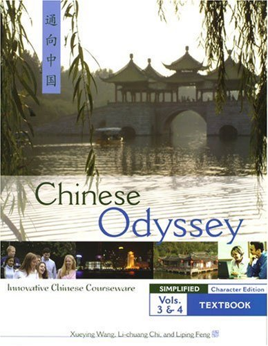 Chinese Odyssey N/A edition cover