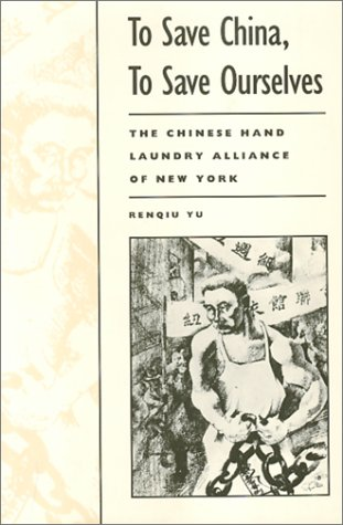 To Save China, to Save Ourselves The Chinese Hand Laundry Alliance of New York N/A 9781566393959 Front Cover
