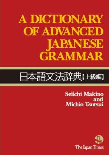 Dictionary of Advanced Japanese Grammar:   2008 edition cover