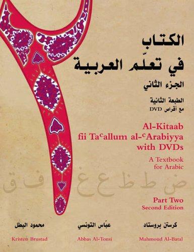 Al-Kitaab Fii Ta'Aallum Al-'Arabiyya A Textbook for Arabic 2nd 2005 (Revised) edition cover