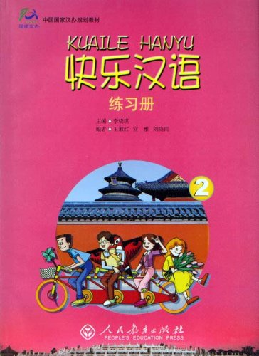 KUAILE HANYU 2-WORKBOOK N/A edition cover