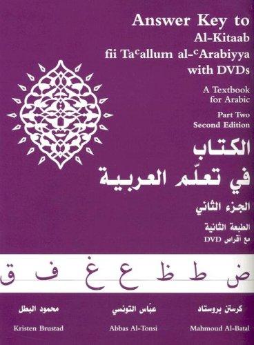 Answer Key to Al-Kitaab Fii Ta'Aallum Al-Arabiyya A Textbook for Arabic 2nd 2006 (Revised) edition cover