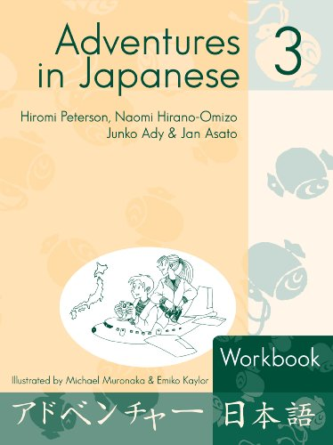 Adventures in Japanese  2nd 2001 (Student Manual, Study Guide, etc.) edition cover
