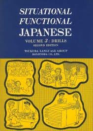 Situational Functional Japanese Vol. 3 : Drills 2nd 1995 edition cover