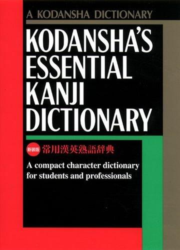 Kodansha's Essential Kanji Dictionary  N/A edition cover