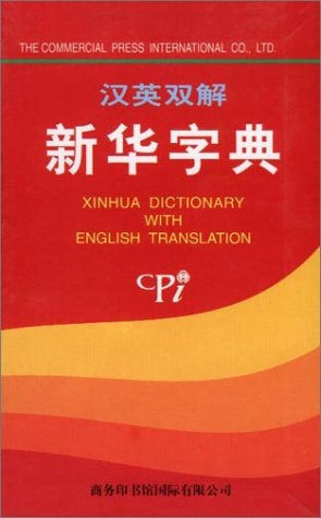 Xinhua Dictionary with English Translation N/A edition cover