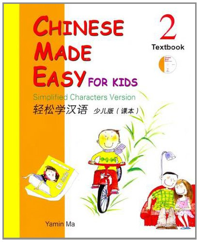 Chinese Made Easy for Kids : Text Book  2005 edition cover