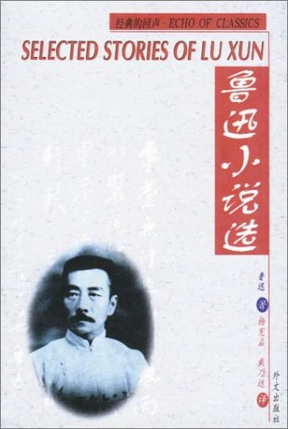 Selected Stories of Lu Xun  2003 edition cover