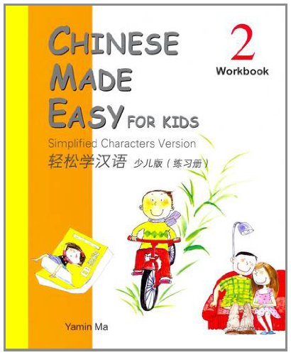 Chinese Made Easy for Kids  2005 (Workbook) edition cover