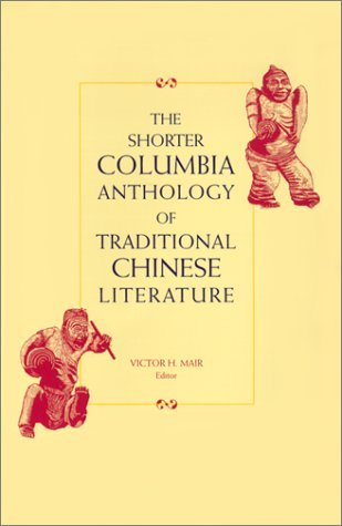Shorter Columbia Anthology of Traditional Chinese Literature   2000 edition cover