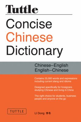 Tuttle Concise Chinese Dictionary  2nd (Revised) edition cover