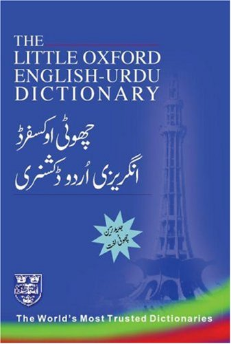 Little Oxford English-Urdu Dictionary   2005 9780195978995 Front Cover