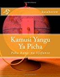 Kamusi Yangu Ya Picha Paka Rangi Na Ujifunze 2012 9781481200042 Front Cover