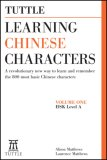 Learning Chinese Characters A Revolutionary New Way to Learn and Remember the 800 Most Basic Chinese Characters 2007 9780804838160 Front Cover