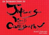 Introduction to Japanese Kanji Calligraphy 1st 2008 9784805309254 Front Cover