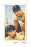 Sayonara Home Run! The Art of the Japanese Baseball Card 2006 9780811849456 Front Cover