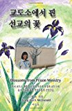 Blossoms from Prison Ministry Yong Hui Mcdonald's Journey and Spiritual Revival in the Prison and Book Ministry 2013 9781492266563 Front Cover