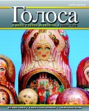 Golosa A Basic Course in Russian, Book Two 5th 2013 9780205214600 Front Cover