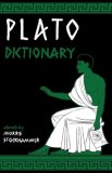 Plato Dictionary 1963 9780806529684 Front Cover