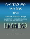 Amharic Ethiopian Script New Laqech new Edition 2011 9780975997727 Front Cover