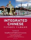Integrated Chinese [Zhong Wen Ting Shuo du Xie]