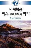 Living in Faith - Matthew Korean 2005 9781426702884 Front Cover